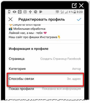 Способы связи в Инстаграме