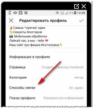 Способы связи в профиле Инстаграм