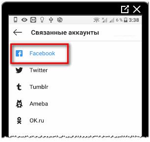 Связанные аккаунты Инстаграм список в Facebook