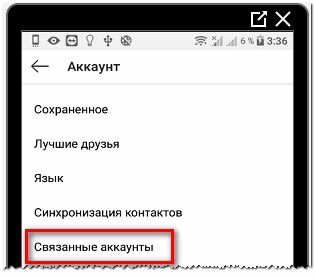 Связанные аккаунты в Инстаграме