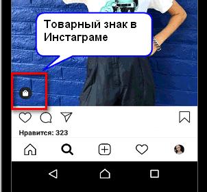 Товарный знак в Инстаграме