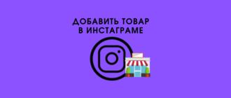 Товары в Инстаграме логотип