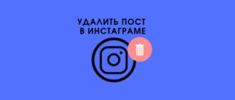 Удалить пост в Инстаграме логотип