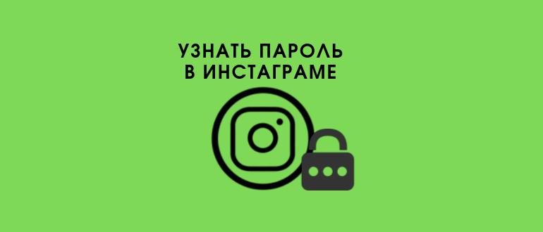 Узнать пароль от Инстаграма логотип