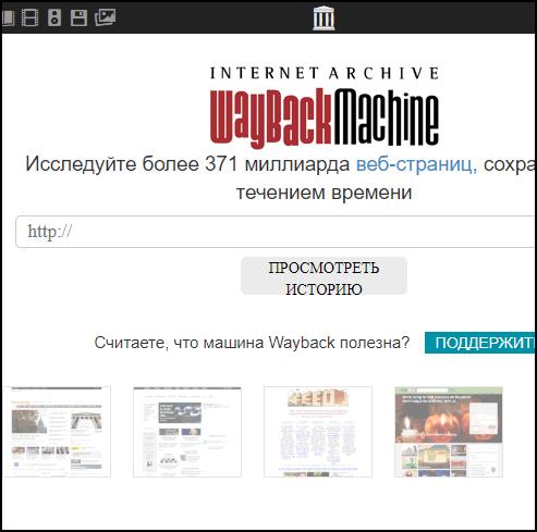 Веб-архив в Инстаграме