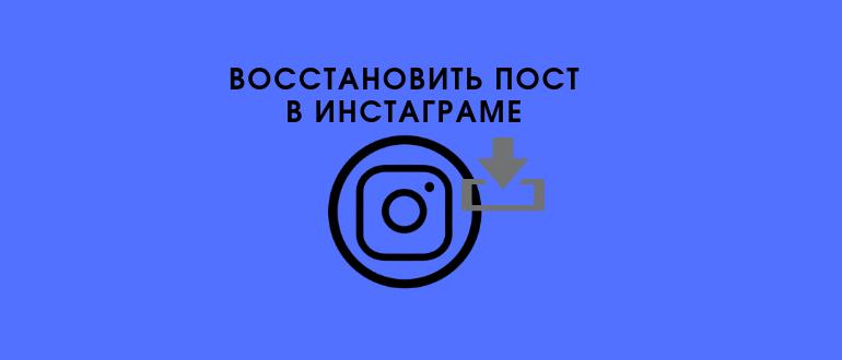 Восстановить пост в Инстаграме