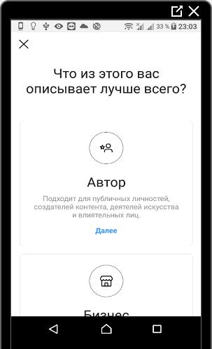 Выбрать тип профиля в Инстаграме