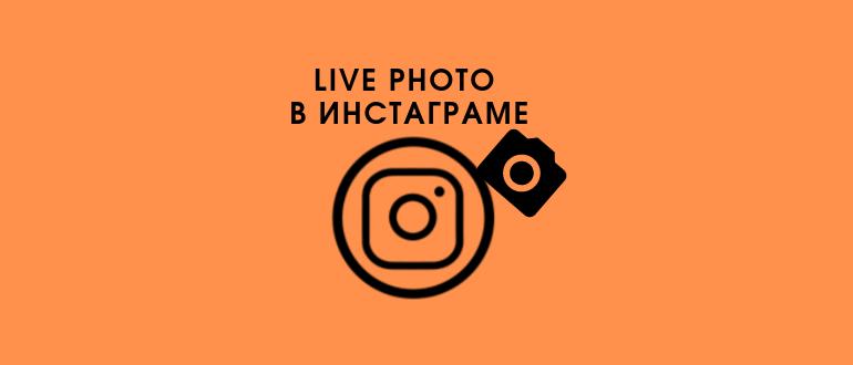 Выложить живое фото в Инстаграме логотип