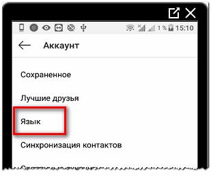 Язык в Инстаграме в приложении