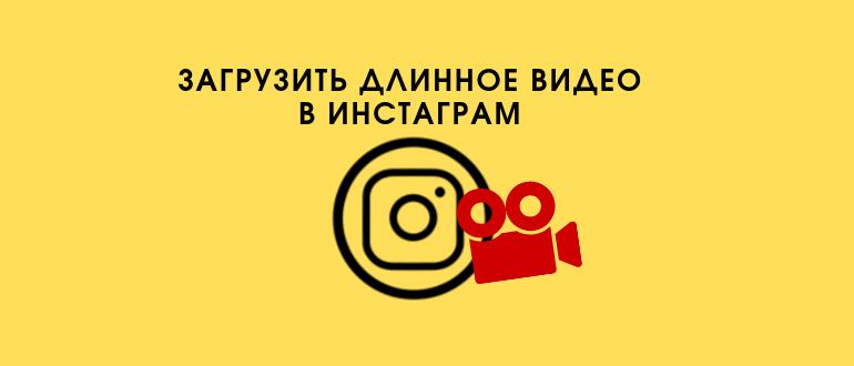 Загрузить длинное видео в Инстаграм