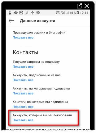 Аккаунт которые заблокированные в Инстаграме