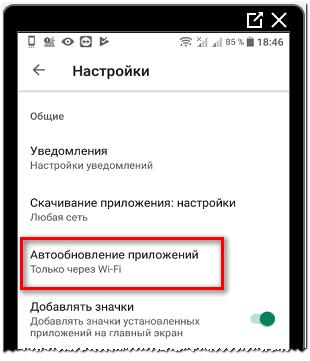 Автообновление приложений в Инстаграме