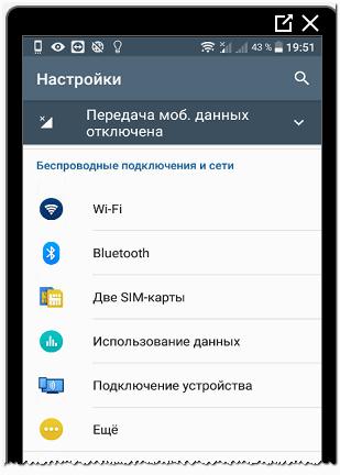 Беспроводные подключения для Инстаграма