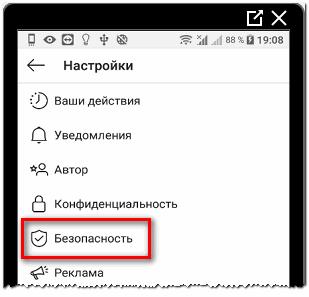 Безопасность аккаунта в Инстаграме