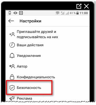 Как вернуть взломанный аккаунт инстаграм. Что делать, если взломали Инстаграм