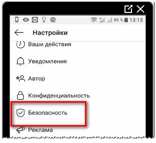 Безопасность в Инстаграме