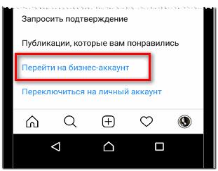 Бизнес-аккаунт в Инстаграме как подключить