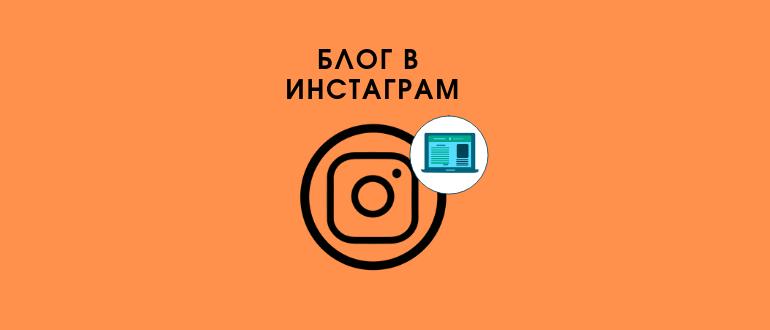 Блог в Инстаграме логотип