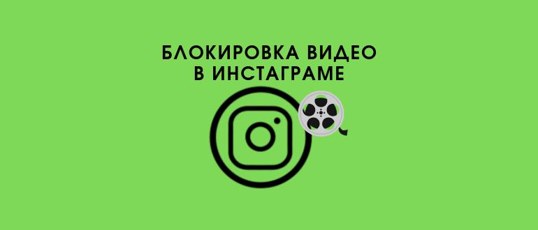 Блокировка видео из-за музыки в Инстаграме