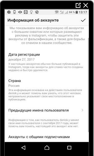 Данные о чужой странице в Инстаграме