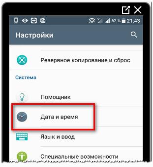 Дата и время в настройках для Инстаграма