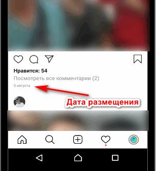 Дата размещения поста в Инстаграме