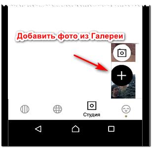 Добавить фото в VSCO из Галереи для Инстаграма
