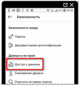 Доступ к данным в Инстаграме заблокированные