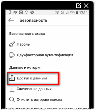 Доступ к данным в Инстаграме