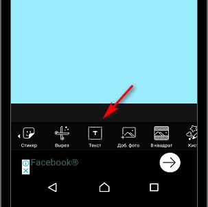 Функция Текст в Pics Art для Инстаграма