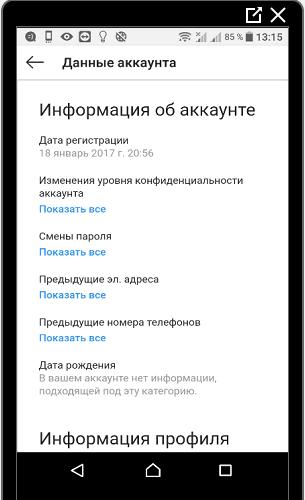 Информация об аккаунте пример своего профиля в Инстаграме