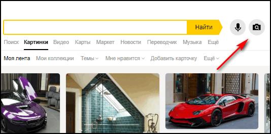 Инстаграм искать фотографии в Яндексе