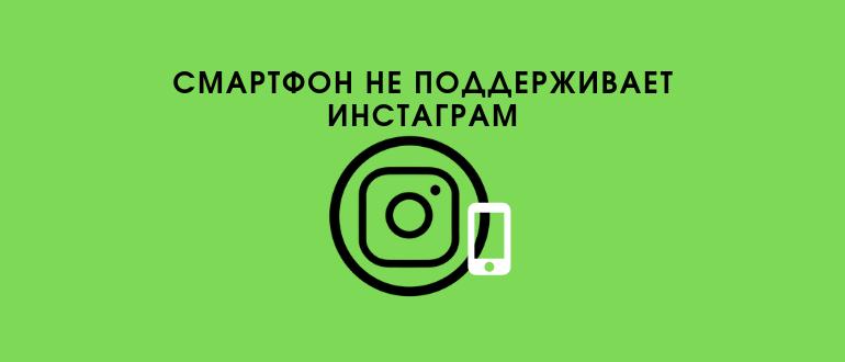 Инстаграм не поддерживается на устройстве_ логотип