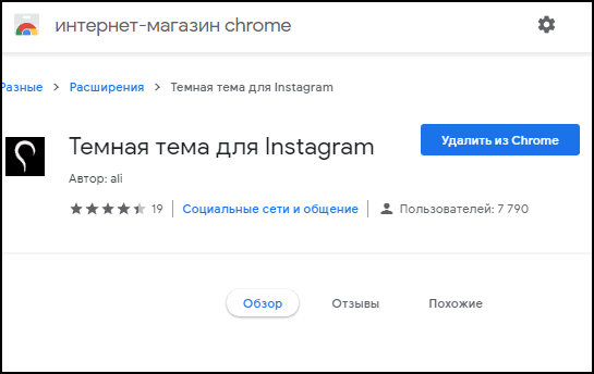Инстаграм темная тема расширение для Google Chrome