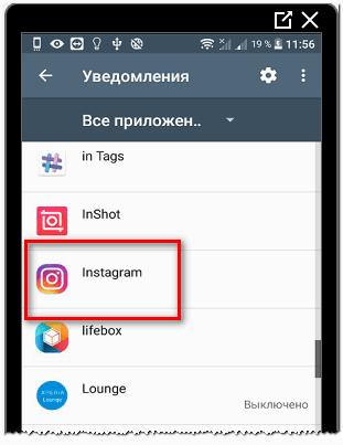 Инстаграм уведомления пример на смартфоне