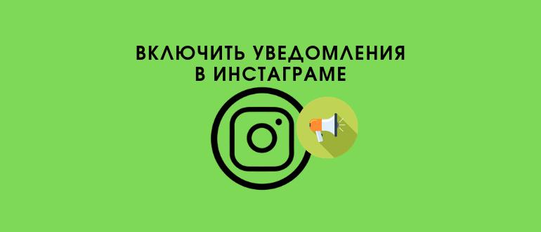 Инстаграм включить уведомления логотип