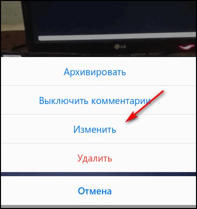 Изменить с компьютера пост в Инстаграме