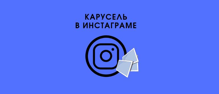 Карусель в Инстаграме