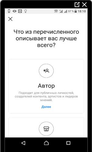 Категории аккаунтов в Инстаграме