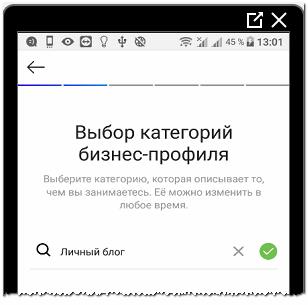 Категория профиля личный блог в Инстаграме