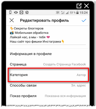 Категория профиля в Инстаграме