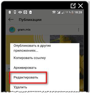 Кнопка редактировать в Инстаграме