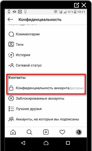 Конфиденциальность аккаунта через телефон в Инстаграме