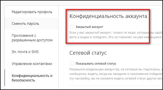 Конфиденциальность аккаунта через веб-версию Инстаграма