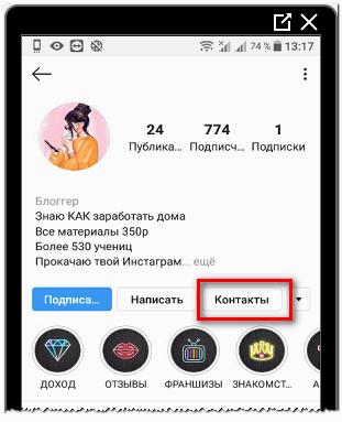 Контакты в Инстаграме