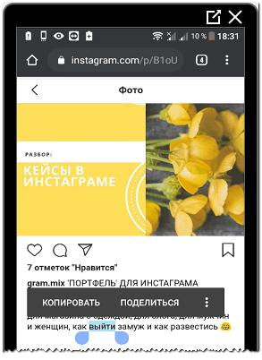 Копировать текст в Инстаграме с браузера