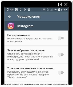 Настройки уведомлений для Инстаграма