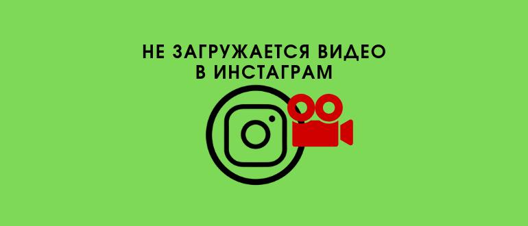 Не загружается видео в Инстаграм логотип