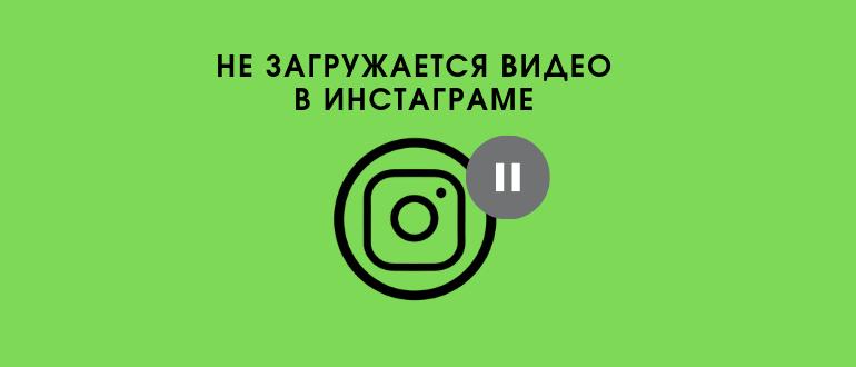 Не загружается видео в Инстаграме