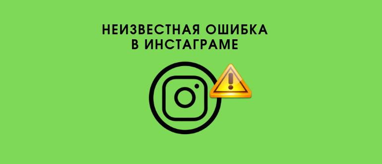 Неизвестная ошибка сети в Инстаграме